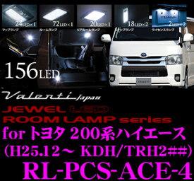 Valenti ヴァレンティ RL-PCS-ACE-4 トヨタ ハイエース 200系 (4型) 標準ボディ スーパーGL専用 ジュエルLEDルームランプセット