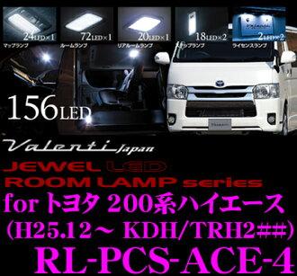 Valenti varenti RL-PCS-ACE-4豐田高能手200系統(4型)標準身體超級市場GL專用的杰維爾LED車內燈安排