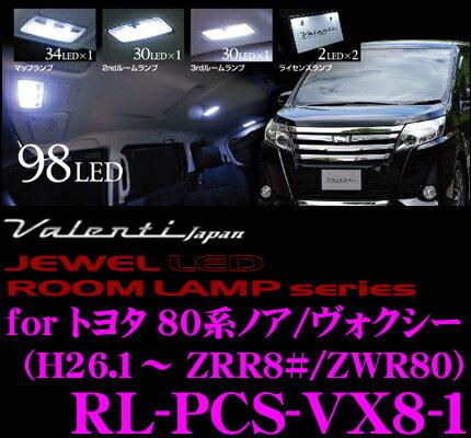 Valenti ヴァレンティ RL-PCS-VX8-1 トヨタ 80系ノア/80系ヴォクシー ハイブリッド車含む/全グレード対応用 ジュエルLEDルームランプセット