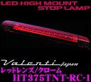 Valenti ヴァレンティ HT375TNT-RC-1 LEDハイマウントストップランプ ダイハツ タントカスタム(L375/L385系)専用 【10個の高輝...