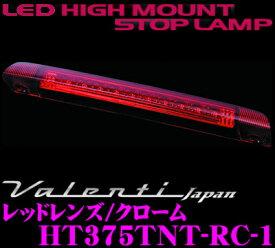 Valenti ヴァレンティ HT375TNT-RC-1LEDハイマウントストップランプダイハツ タントカスタム(L375/L385系)専用【10個の高輝度LEDの圧倒的存在感! タイプ:レッドレンズ/クローム】