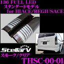 Stellar V ステラファイブ THSC-00-01 136 FULL LEDテールランプ for HIACE/REGIUSACE【スタンダードモデル/カラ...