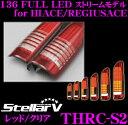 Stellar V ステラファイブ THRC-S2 136 FULL LEDテールランプ for HIACE/REGIUSACE 【カラー:レッド/クリア トヨタ …