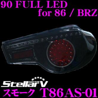 Stellar V斯蒂拉五T86AS-01 90 FULL LED尾灯for 86/BRZ