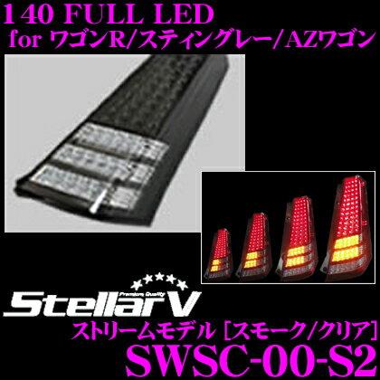 Stellar V ステラファイブ SWSC-00-S2 140 FULL LED TAIL LAMP for ワゴンR/スティングレー/AZワゴン 【カラー:スモーク・クリア ワゴンR/スティングレー(MH23S系)/AZワゴン(MJ23S系)適合】