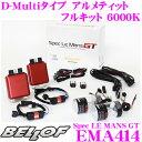 【本商品エントリーでポイント10倍!】BELLOF ベロフ EMA414 D-Multi 6000K アルティメット HIDコンバージョンキット Spec Le...