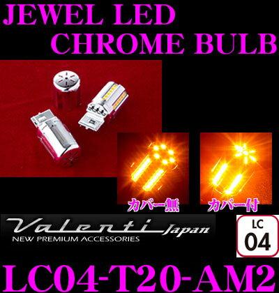 Valenti ヴァレンティ LC04-T20-AM2 ジュエルLEDクロームバルブ T20シングル形状 2個入り 【ウインカーに】