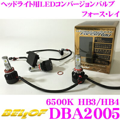 BELLOF ベロフ DBA2005 ヘッドライト用LEDコンバージョンバルブ フォース・レイ 6500K HB3/HB4タイプ