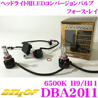 BELLOF DBA2011 Force Ray Series LED Conversion Bulb for Headlight using 6500K H9/H11 type