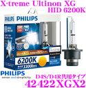 【本商品エントリーでポイント5倍!】PHILIPS フィリップス 42422XGX2 純正交換HIDバルブ X-treme Ultinon XG HID 620...