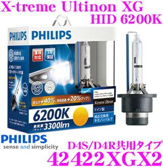 PHILIPS飞利浦42422XGX2纯正交换HID阀门X-treme Ultinon XG HID 6200K 3000lm D4S/D4R共用类型车头灯