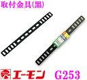 エーモン工業 G253 取付金具(黒) 【カチオン電着塗装】