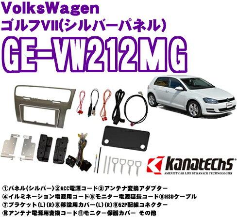 カナテクス GE-VW212MG フォルクスワーゲン ゴルフ7 2DINオーディオ/ナビ取付キット 【シルバーパネル】