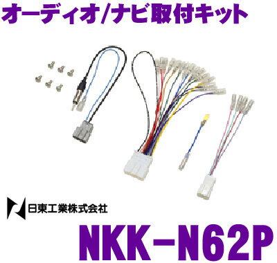 日東工業 NITTO NKK-N62P 日産 エクストレイル/デイズ/ ekスペース用 200mmワイド 配線キット
