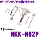 【本商品エントリーでポイント6倍!】日東工業 NITTO NKK-N62P 日産 エクストレイル/デイズ/ ekスペース用 200mmワイド…