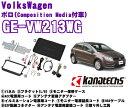 カナテクス GE-VW213WGフォルクスワーゲン ポロ(6R型)Composition Media付車用200mmワイドサイズオーディオ/ナビ取付キット