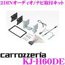 【本商品エントリーでポイント5倍!】ジャストフィット KJ-H60DE ホンダ RP系 ステップワゴン(スパーダ含む)用 オーディオ/ナビ取付キット