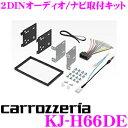 【本商品エントリーでポイント6倍!】ジャストフィット KJ-H66DE ホンダ JF1/JF2 Nbox/Nboxスラッシュ用 オーディオ/ナビ取付キット