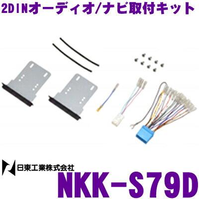 日東工業 NITTO NKK-S79D スズキ ソリオ(MA26S/MA36S)用 2DINオーディオ/ナビ取付キット