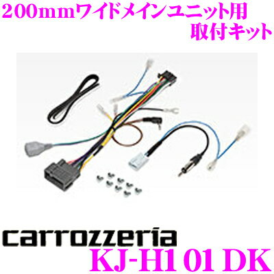 ジャストフィット オーディオ/ナビ取付キット KJ-H101DK ホンダ グレイス/ジェイド/シャトル/オデッセイ 等
