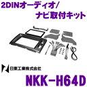 日東工業 NITTO NKK-H64D ホンダ ライフ H15/9〜H20/11用 2DINオーディオ/ナビ取付キット