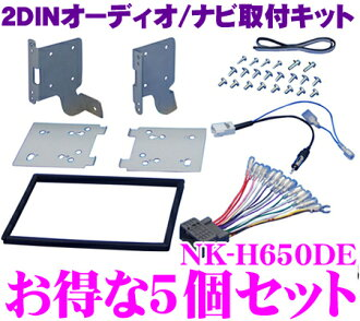 2 DIN 오디오/네비 설치 킷 NK-H650DE 5개 세트
