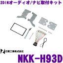 日東工業 NITTO NKK-H93Dホンダ フリード/フリードプラス用2DINオーディオ/ナビ取付キット