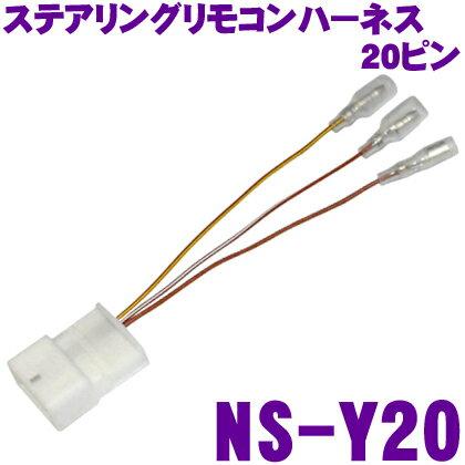 ステアリングリモコンハーネス20ピン NS-Y20 【AH-15/EJC-0002/F-STR1 同等品】
