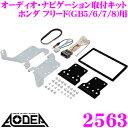 エーモン工業 AODEA 2563 オーディオ ナビゲーション取付キット 【ホンダ GB5/GB6/GB7/GB8 フリード用】