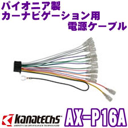 カナテクス AX-P16A パイオニア製カーナビゲーション用 電源ケーブル 【8インチナビ対応】