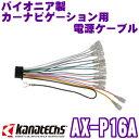 カナテクス AX-P16Aパイオニア製カーナビゲーション用 電源ケーブル【8インチナビ対応】