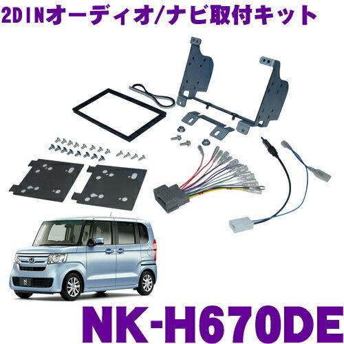 2DINオーディオ/ナビ取付キット NK-H670DE ホンダ JF3 / JF4 N-BOX(H29/8〜現在) オーディオレス車 【NKK-H94D 同一適合商品】