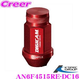 KSEPC ケースペック ホイールナット DIGICAM 袋タイプ P1.5 6角 19HEX 45mm レッド 16本 デジキャン アルミ・レーシングナット AN6F4515RE-DC16