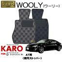KARO カロ WOOLY(ウーリー) 3090 86用フロアマット4点セット 【86(ZN6)/AT車(楕円ストッパー)】
