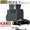 KARO カロ WOOLY(ウーリー) 3131 86用フロアマット 【86(ZN6)/トランクのみ】