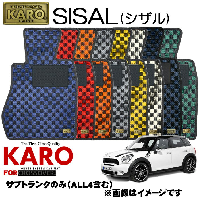 KARO カロ SISAL(シザル) 2908 MINI クロスオーバー用フロアマット 【クロスオーバー(R60)AT右ハンドル用サブトランクのみ】
