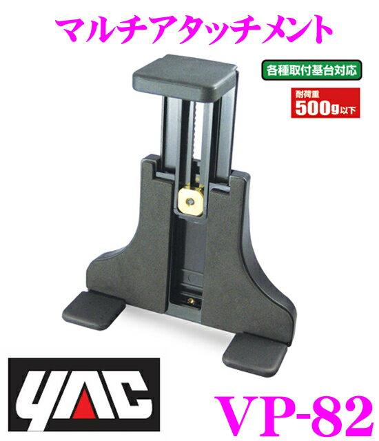 YAC ヤック VP-82 マルチアタッチメント