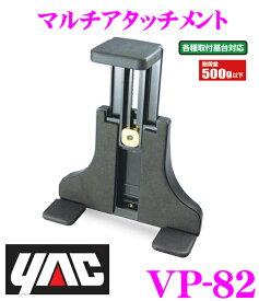 YAC ヤック VP-82マルチアタッチメント