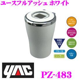 【12/4〜12/11 エントリー+楽天カードP5倍以上】YAC ヤック PZ-483 車載用灰皿 ユースフルアッシュ ホワイト