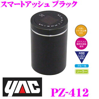 Ashtray smart Ashe black for the YAC yak PZ-412 vehicle installation