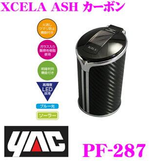 YAC★PF-287 XCELA ASH 車載環保煙灰缸