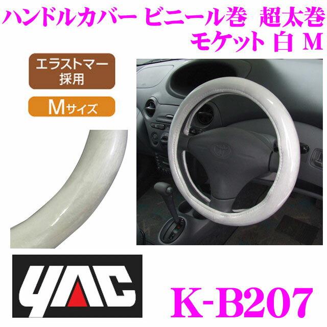 YAC ヤック K-B207 ハンドルカバー ビニール巻 超太巻 モケット 白 M