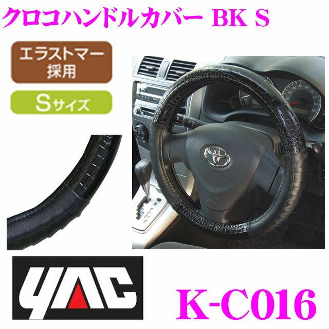YAC ヤック K-C016 クロコハンドルカバー BK S