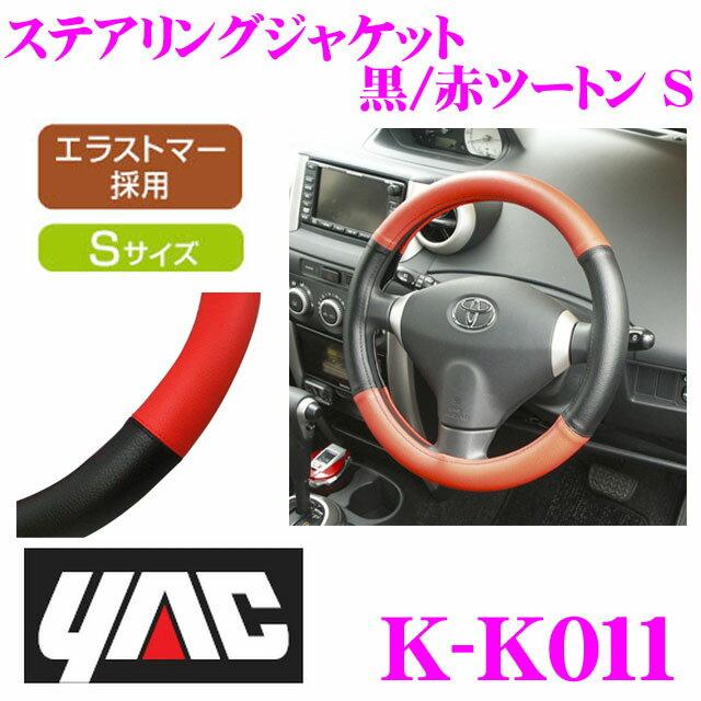 YAC ヤック K-K011 ステアリングジャケット 黒/赤ツートン S