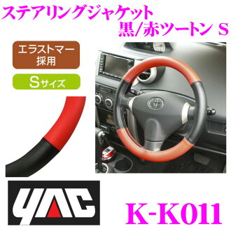 YAC yak K-K011 steering jacket black / red two ton S