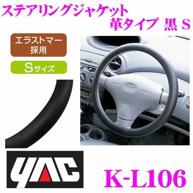 YAC ヤック K-L106 ステアリングジャケット 革タイプ 黒 S