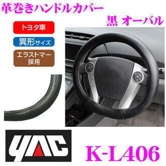 YAC yak K-L406 winding leather round steering wheel cover black Oval