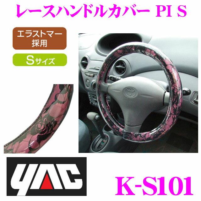 YAC ヤック K-S101 レースハンドルカバー PI S