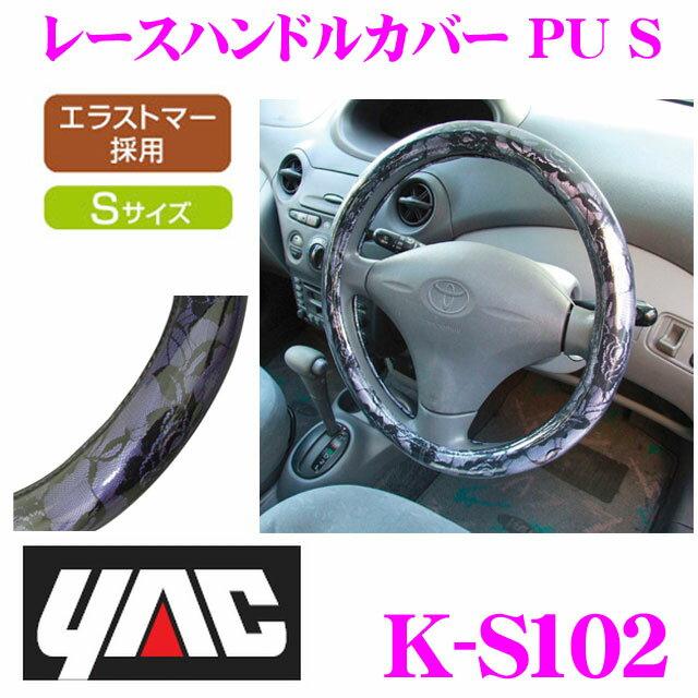 YAC ヤック K-S102 レースハンドルカバー PU S