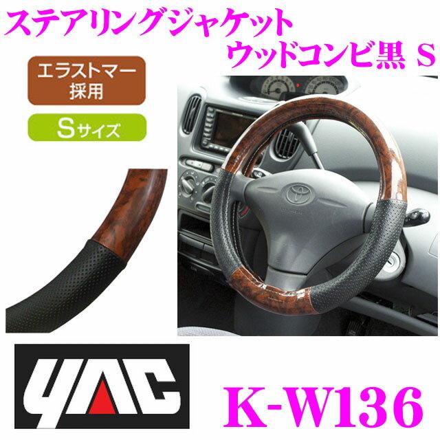 YAC ヤック K-W136 ステアリングジャケット ウッドコンビ黒 S